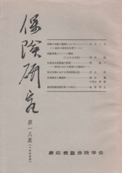 雑誌 保険研究 第18集 他 慶應義塾保険学会