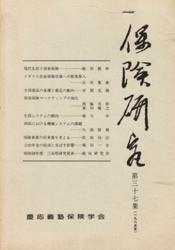 雑誌 保険研究 第37集 他 慶應義塾保険学会