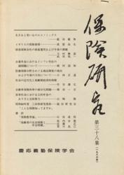 雑誌 保険研究 第38集 他 慶應義塾保険学会