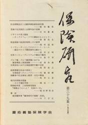 雑誌 保険研究 第39集 他 慶應義塾保険学会