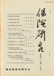 雑誌 保険研究 第42集 他 慶應義塾保険学会