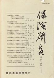 雑誌 保険研究 第44集 他 慶應義塾保険学会