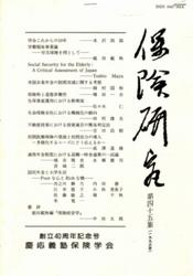 雑誌 保険研究 第45集 他 慶應義塾保険学会