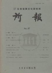 雑誌 所報 第67号 1984年6月 生命保険文化研究所