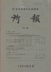 雑誌 所報 第68号 1984年9月 生命保険文化研究所