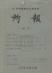 雑誌 所報 第70号 1985年3月 生命保険文化研究所