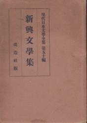 書籍 現代日本文学全集 50 新興文学集 改造社