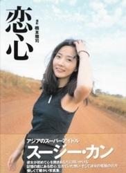 書籍 スージー・カン写真集 恋心 橋本雅司 TIS