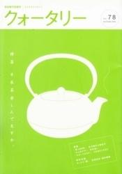 書籍 サントリー クォータリー 78 日本茶楽しんでますか サントリー