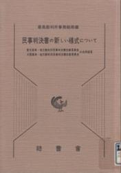 書籍 民事判決書の新しい様式について 再考裁判所事務総局編 法曹会