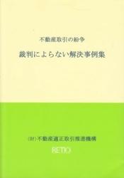 書籍 不動産取引の紛争 裁判によらない解決事例集 不動産適正取引推進機構