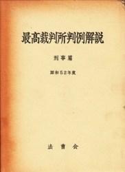 書籍 最高裁判所判例解説 刑事篇 昭和52年度 法曹会