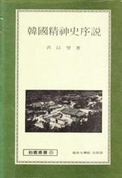 書籍 韓国精神史序説 延世大学校出版部