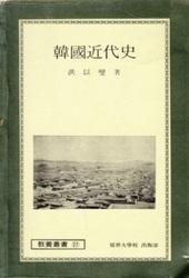 書籍 韓国近代史 延世大学校出版部