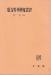 書籍 総合判例研究叢書 刑法 14 有斐閣