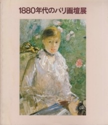書籍 1880年代のパリ画壇展 1983