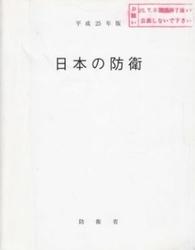 書籍 日本の防衛 平成25年 防衛省