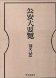 書籍 公安大要覧 藤田五郎 笠倉出版社