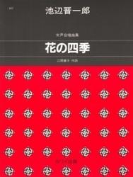 書籍 女声 合唱曲集 花の四季 江間草子 カワイ出版
