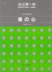 書籍 混声 合唱組曲 港の声 江間草子 カワイ出版