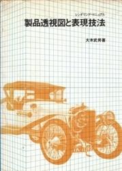 書籍 レンダリングマニュアル 製品透視図と表現技法 大木武男 グラフィック社