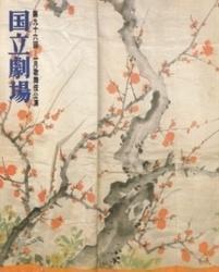 パンフレット 国立劇場 一月歌舞伎公演 昭和54年