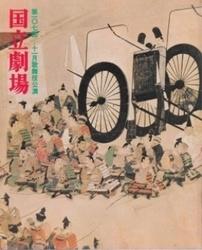 パンフレット 国立劇場 十一月歌舞伎公演 昭和55年