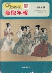 書籍 商取月報・臨時増刊 00商取年報・2000年版 商品研究所