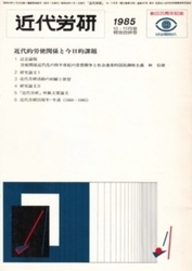 雑誌 近代労研 10・11月号 297号 近代的労使関係と今日的課題 近代的労使関係研究協会