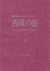 書籍 西域シルクロードの旅 上巻・下巻 平田敬一郎