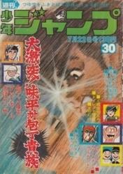 雑誌 週刊 少年ジャンプ 1974年30号 ど根性ガエル 他 集英社