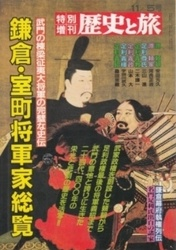 書籍 臨時増刊 歴史と旅 鎌倉・室町将軍家総覧 秋田書店