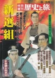 書籍 臨時増刊 歴史と旅 新選組 秋田書店