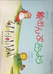 書籍 幼児のための かわいい絵おんぷどうよう 東京音楽書院