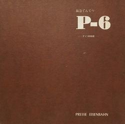 書籍 阪急でんてつ P-6 デイ100物語 松本謙一 Presse Eisenbahn