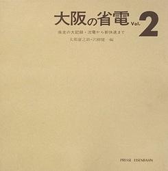 書籍 大阪の省電 Vol 2 大那庸之助・沢柳健一編 Presse Eisenbahn
