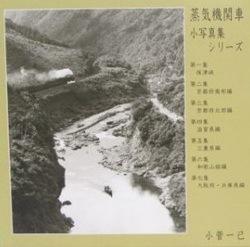 書籍 蒸気機関車 小写真集シリーズ 函入7冊組 小菅一己