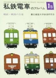 書籍 私鉄電車のアルバム 1A 1B 2冊セット 戦前・戦後の古豪 慶應義塾大学鉄道研究会