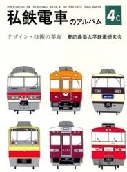書籍 私鉄電車のアルバム 3A 3B 2冊セット 大量輸送時代の到来 慶應義塾大学鉄道研究会