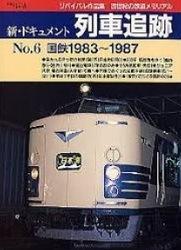 書籍 リバイバル作品集 新・ドキュメント 列車追跡 No 6 国鉄 1983-1987 鉄道ジャーナル社