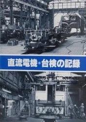 書籍 直流電機 台検の記録 SHIN企画