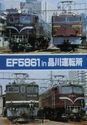 書籍 EF5861in品川運転所 橋本真 SHIN企画