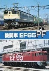 書籍 機関車 EF65PF 橋本真 SHIN企画