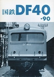 書籍 国鉄 DF40 90 車両アルバム 5 レイルロード