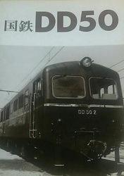 書籍 国鉄 DD50 車両アルバム 6 レイルロード