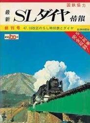 雑誌 最新 SLダイヤ情報 創刊号 47 10改正のSL時刻表とダイヤ 弘済出版社