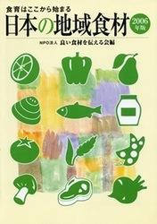 書籍 食育はここから始まる 日本の地域食材 2006年版 良い食材を伝える会