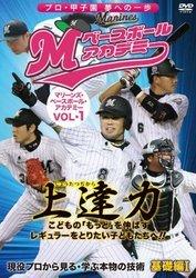 マリーンズ・ベースボール・アカデミーVol.1【JMSL.1】[新品]