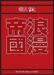 東京浪漫帝國/愛狂います。【MBDV.16】[新品]