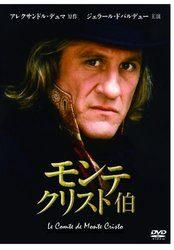 モンテ・クリスト伯 [DVD]/ジェラール・ドパルデ【IVCF.5435】[新品]